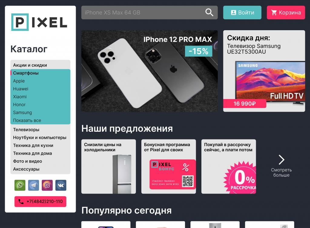 пиксель разработка сайта