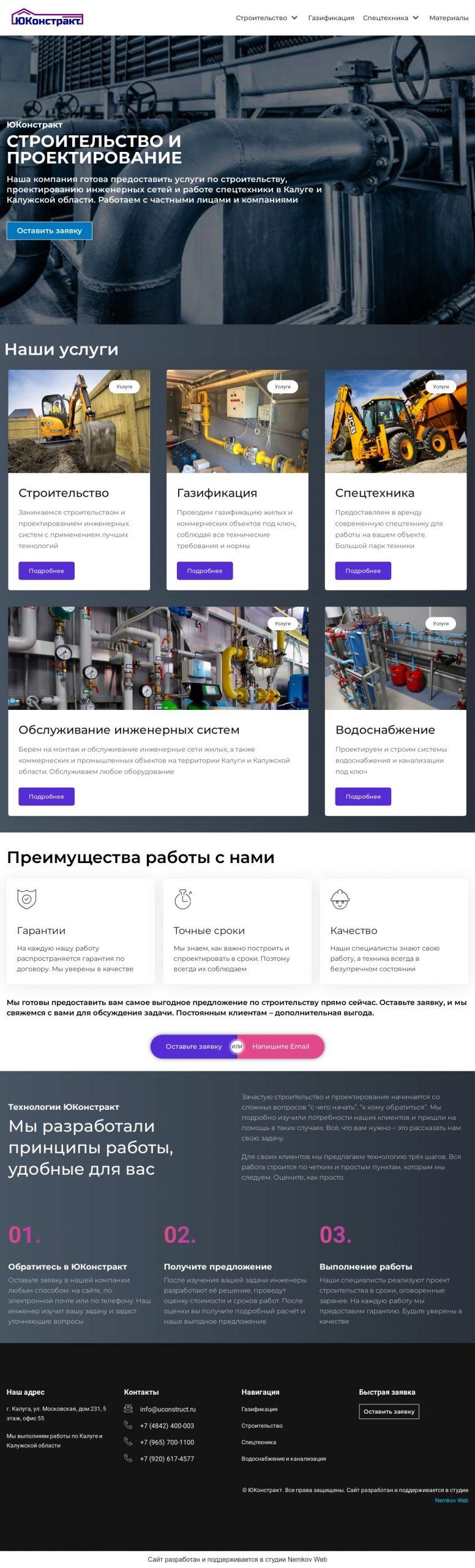 разработка сайта для Юконстракт