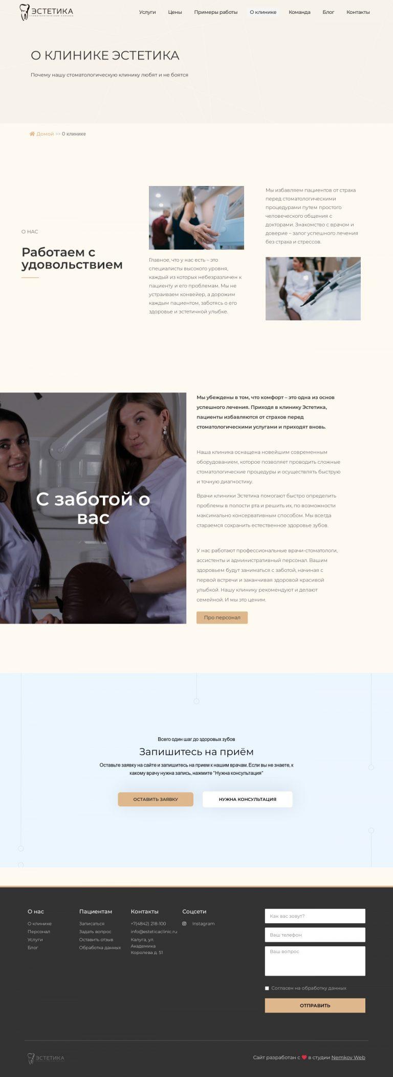 Разработали сайт для клиники Эстетика