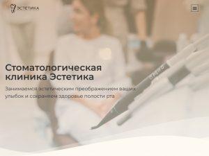 обложка разработка сайта для эстетики